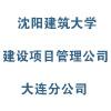 沈阳建筑大学建设项目管理公司大连分公司