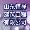 山东恒祥建筑工程有限公司