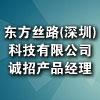 东方丝路(深圳)科技有限公司