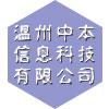 温州中本信息科技有限公司