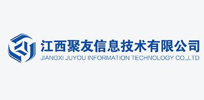 江西聚友信息技术有限公司