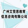 广州艾雯思教育信息咨询有限公司