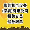 伟能机电设备(深圳)有限公司