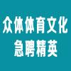 许昌众体体育文化传播有限公司