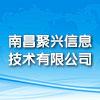 南昌聚兴信息技术有限公司