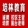 许昌培林教育发展有限公司