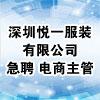 深圳悦一服装有限公司