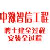 中豫智信工程管理有限公司
