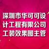 深圳市华可可设计工程有限公司