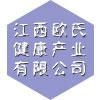 江西欧氏健康产业有限公司