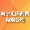 南宁汇庆商贸有限公司