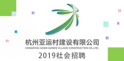 杭州亚运村建设有限公司