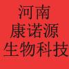 河南康诺源生物科?#21152;?#38480;公司