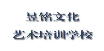 大连市甘井子区昱铭文化艺术培训学校有限公司