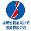 福建省鑫福晟社会服务有限公司
