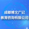 成都博文广记教育咨询有限公司