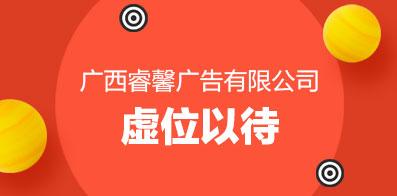 广西睿馨广告有限公司