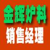 禹州市金辉炉料有限公司