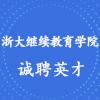 浙江大学继续教育学院