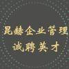 杭州昆赫企业管理有限公司