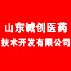 山东诚创医药技术开发有限公司