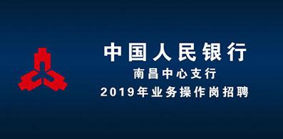中国人民银行南昌中心支行
