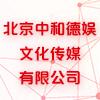 北京中和德娱文化传媒有限公司