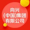 向兴(中国)集团有限公司