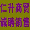 濮阳市仁升商贸有限公司
