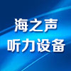 南京海之声听力设备有限公司