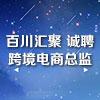 深圳市百川汇聚管理咨询有限公司