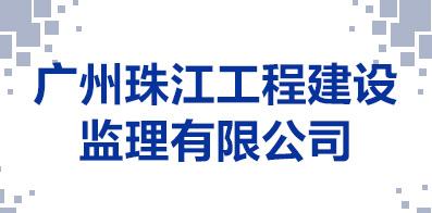广州珠江工程建设监理有限公司