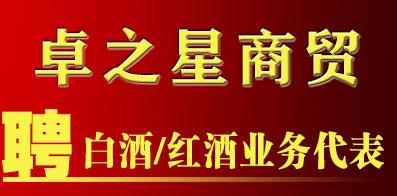 郑州卓之星商贸有限公司