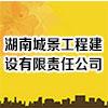 湖南城景工程建设有限责任公司