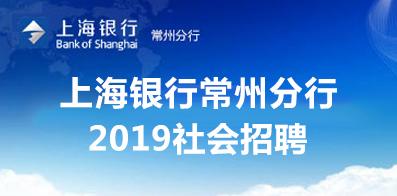 上海银行股份有限公司南京分行
