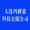 大连玛雅蓝科技有限公司