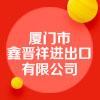 厦门市鑫晋祥进出口有限公司