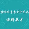 杭州娃哈哈未来文化艺术有限公司