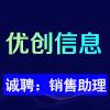 扬州优创信息技术有限公司