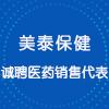 杭州市下城区美泰保健食品经营部