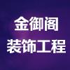 南京金御阁装饰工程有限公司