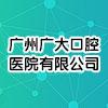 广州广大口腔医院有限公司