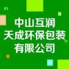 中山互润天成环保包装有限公司