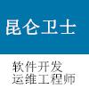 新疆昆仑卫士信息科技有限公司