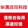 北京華清遠見科技發展有限公司成都分公司