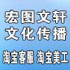 郑州宏图文轩文化传播有限公司