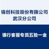 錦創科技股份有限公司武漢分公司
