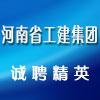 河南省工建集团有限责任公司