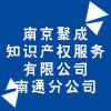 南京聚成知识产权服务有限公司南通分公司
