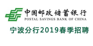 中国邮政储蓄银行股份有限公司宁波分行